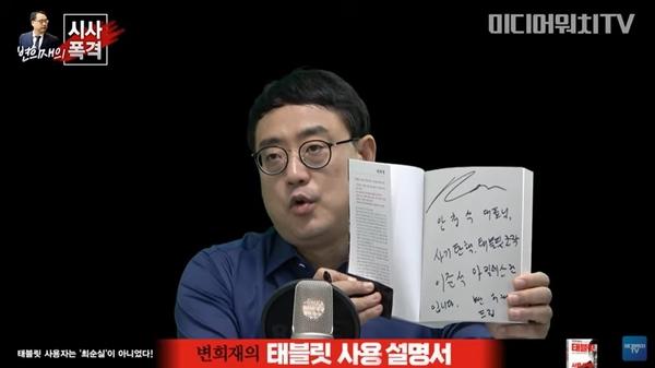 안철수 국민의당 대표에게 '태블릿 사용설명서'를 발송한 변희재 미디어워치 대표고문.