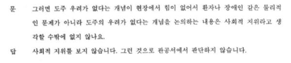 서울구치소 측은 이번 송사 과정에서 관계자가 증인으로 출석해 환자나 장애인처럼 객관적으로도 도주 우려가 현저히 낮지 않은 한 사회적 지위를 보고서 수갑을 면제해주는 일은 없다고 밝혔다.