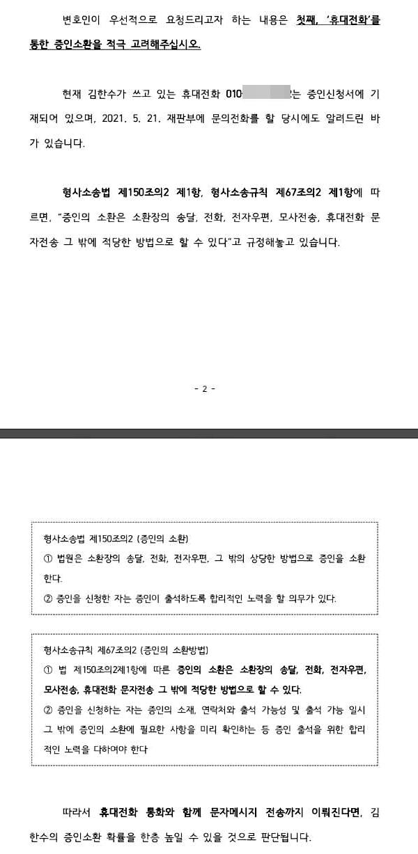 이동환 변호사는 휴대전화를 통한 증인소환을 재판부에 요청한 바 있다.
