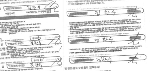 SKT가 제출한 태블릿 신규계약서에는 전혀 다른 두 개의 김한수 서명·사인이 등장한다.
