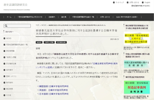 한·미·일 학자 공동성명이 올라온 일본 역사인식문제연구회 홈페이지.