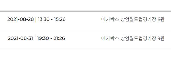 서울국제여성영화제 홈페이지에 공개된 상영일정