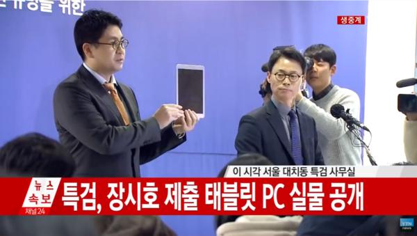 2017년 1월 11일 당시 특검의 기자회견 모습. 이하사진=YTN 캡처