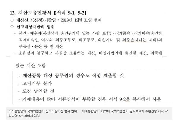 미래통합당의 '제21대 국회의원선거 공직후보자 추천신청 서식 작성요령'