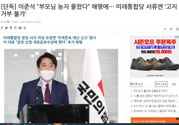 이준석의 거짓해명을 짚은 국민일보 단독 기사