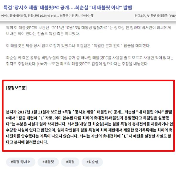 한국경제TV, 정정보도문 게재 모습