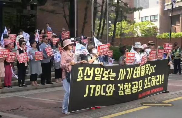 2019년 5월 24일, 조선일보 앞 기자회견