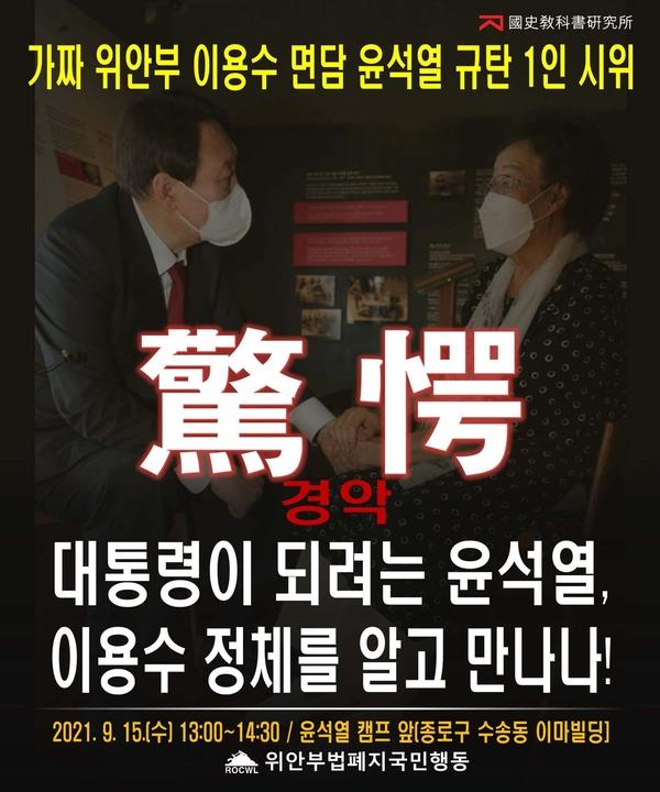 위안부법폐지국민행동의 이날 1인 시위 예고 포스터.